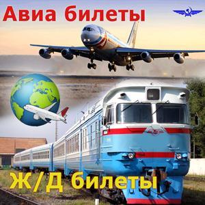 Авиа- и ж/д билеты Покровского