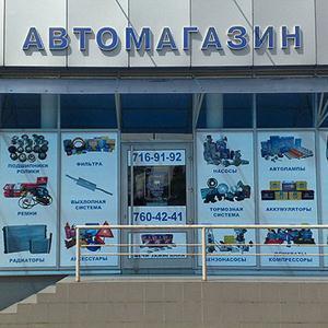 Автомагазины Покровского