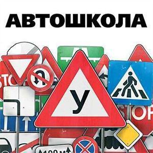 Автошколы Покровского