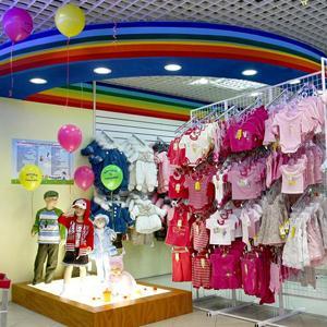 Детские магазины Покровского