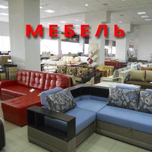 Магазины мебели Покровского