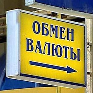 Обмен валют Покровского