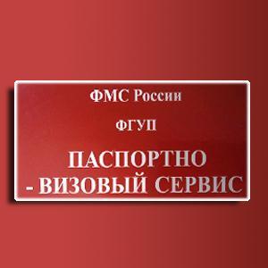 Паспортно-визовые службы Покровского