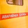 Аварийные службы в Покровском