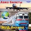 Авиа- и ж/д билеты в Покровском
