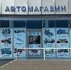 Автомагазины в Покровском
