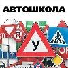 Автошколы в Покровском