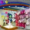 Детские магазины в Покровском