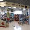 Книжные магазины в Покровском