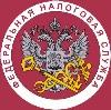Налоговые инспекции, службы в Покровском