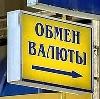 Обмен валют в Покровском