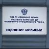 Отделения полиции в Покровском