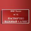 Паспортно-визовые службы в Покровском