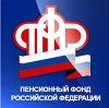 Пенсионные фонды в Покровском