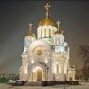 Религиозные учреждения в Покровском