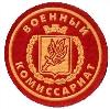 Военкоматы, комиссариаты в Покровском