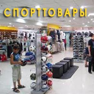 Спортивные магазины Покровского