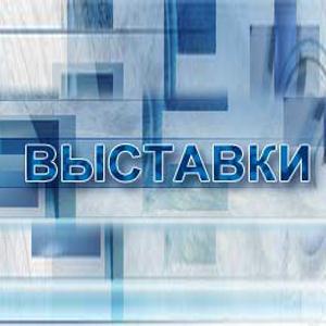 Выставки Покровского