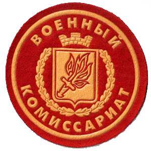 Военкоматы, комиссариаты Покровского